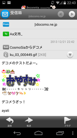 Screenshot_20131221cosmosia