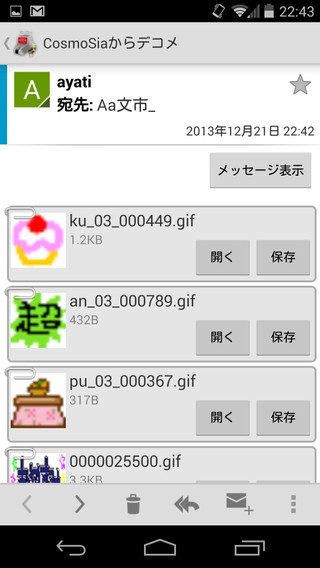 Screenshot_20131221k9mail2