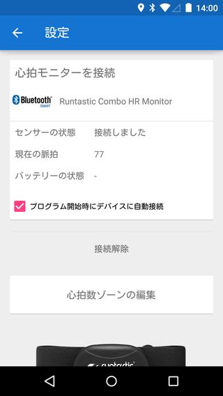Runtastic05