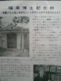 福来博士記念館