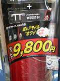 W-ZERO3とTTのセットで9800円
