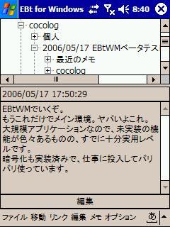 Ebtwm15