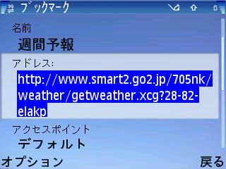 E61の待受画面に天気予報